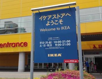 見てるだけで楽しい♪お洒落でコスパ良し!北欧インテリアモール「IKEA神戸店」