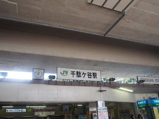 千駄ケ谷駅