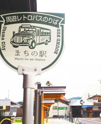 小浜市まちの駅・旭座