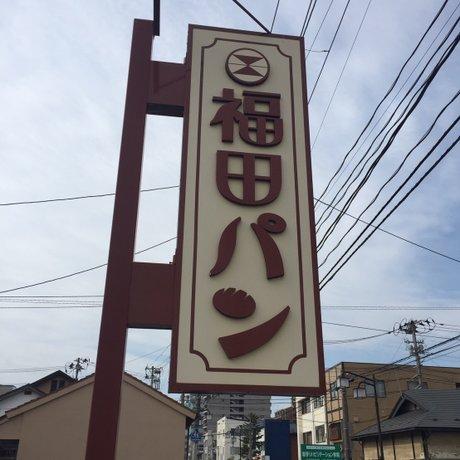 福田パン 長田町本店