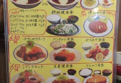 レストラン ナカタ