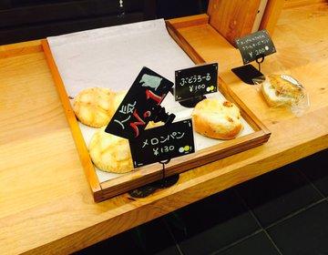 【創業110年】のパン屋さんに行こう♪三軒茶屋の駅近で行きやすいっ!