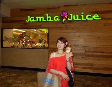 ハワイのアラモアナショッピングセンターで休憩するならジャンバジュースがお勧め!