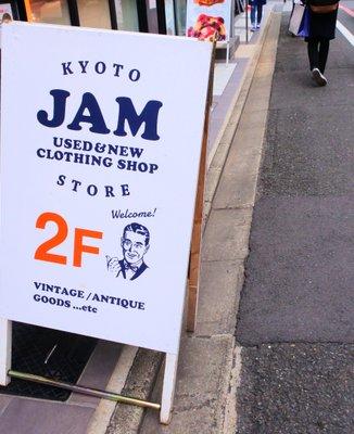 古着屋 JAM 京都店