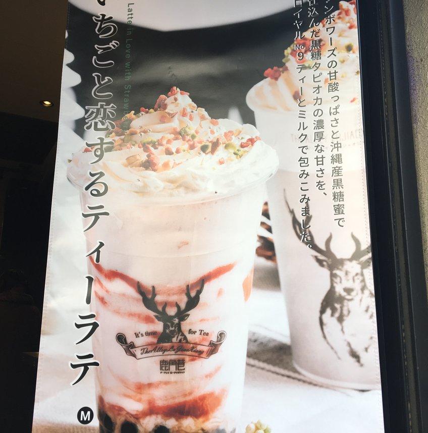 ジ・アレイ ルージャオシャン 渋谷店