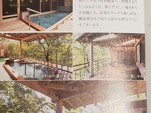 ガーデンリゾート悠の湯 風の季