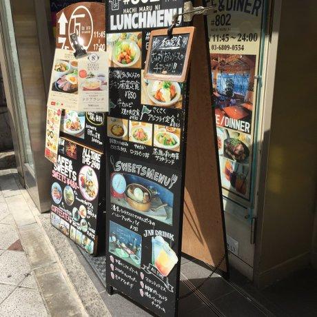 #802 CAFE&DINER 渋谷