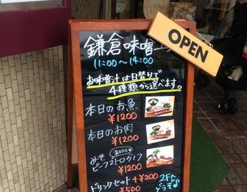 鎌倉駅前にニューオープン!鎌倉味噌工房でランチ会!