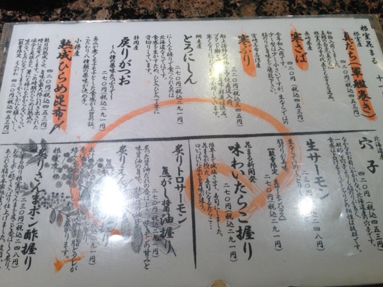 根室花まる JRタワーステラプレイス店