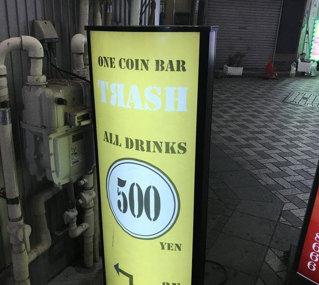 one coin bar TRASH