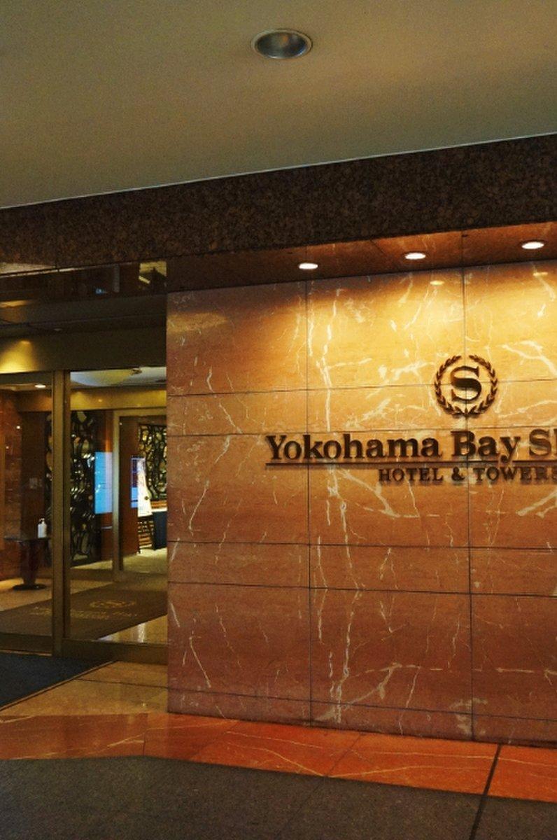 横浜ベイシェラトン ホテル&タワーズ