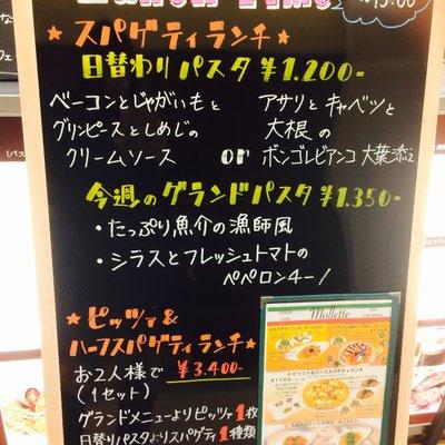 モレット 新横浜キュービックプラザ店