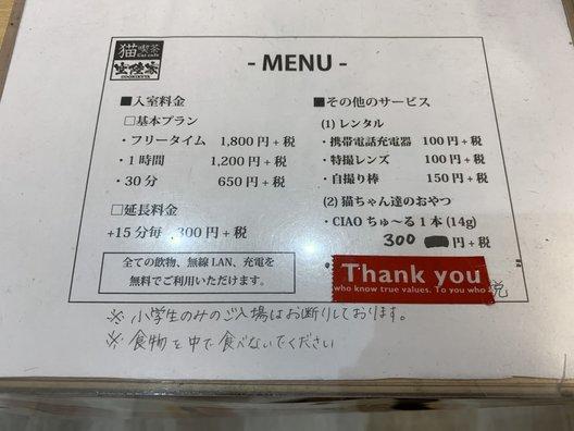猫カフェ 猫喫茶 空陸家 広島本通店