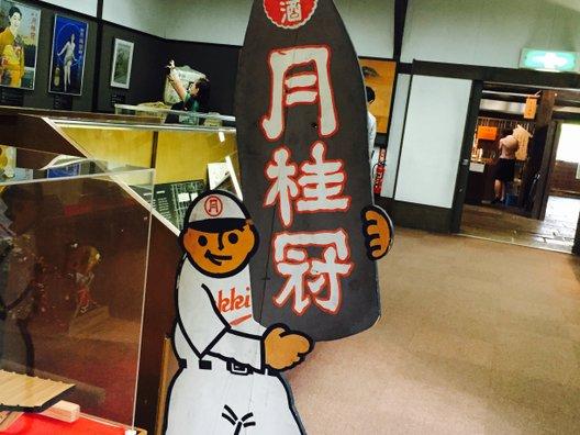 月桂冠 大倉記念館