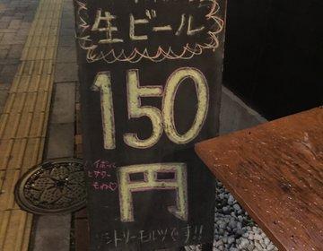 【四ッ谷周辺大学生必見】居酒屋『のぶさん』新歓に使えます☆150円ビール美味しいおつまみ有☆