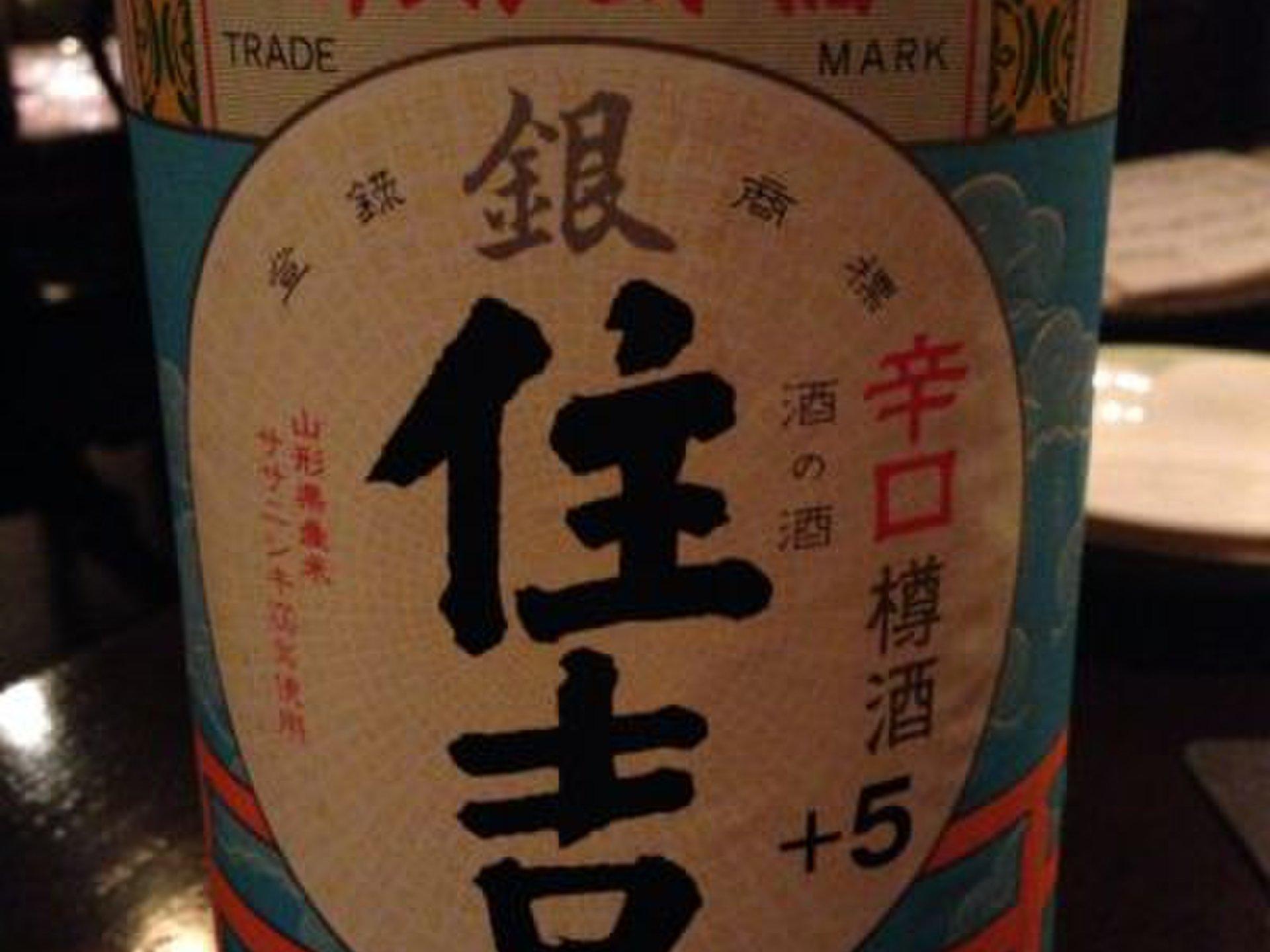 本格日本料理と一緒に人気日本酒を!大人な遊びは西麻布で美味しいお酒!