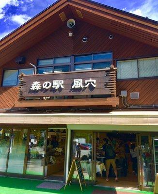富岳風穴 売店