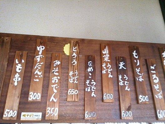 羽黒山荘 田楽茶屋
