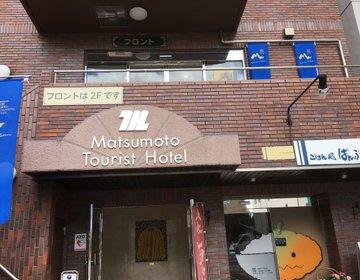 【松本観光でオススメ宿】温泉&絶品朝食バイキング◎「松本ツーリストホテル」が快適!