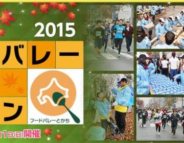 【北海道・帯広市】自分との闘い〜フードバレーとかちマラソン〜