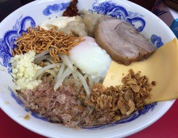 【埼玉県坂戸で美味しい麺屋はココだ】コッテリまぜそばに、一言じゃ言い表せないつけ麺!