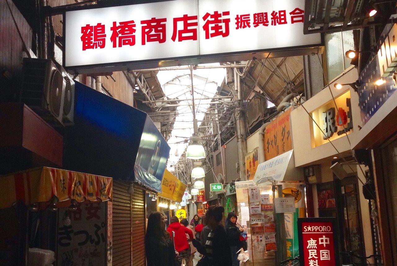 鶴橋商店街振興組合