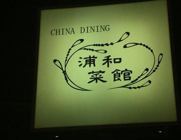東浦和の本格中華♡ふわふわな揚げパンがおすすめ♡浦和菜館でランチもディナーも楽しもう♪
