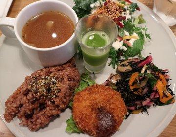 ランチもディナーもギルトフリー♡【二子玉川・自由が丘】野菜ランチ・マクロビディナー♪