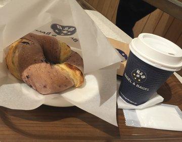 新しくなった武蔵小杉へ♪BAGEL&BAGLE with She Knows Bakeryでカフェ。