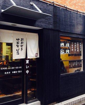 おおぜき中華そば店 恵比寿店