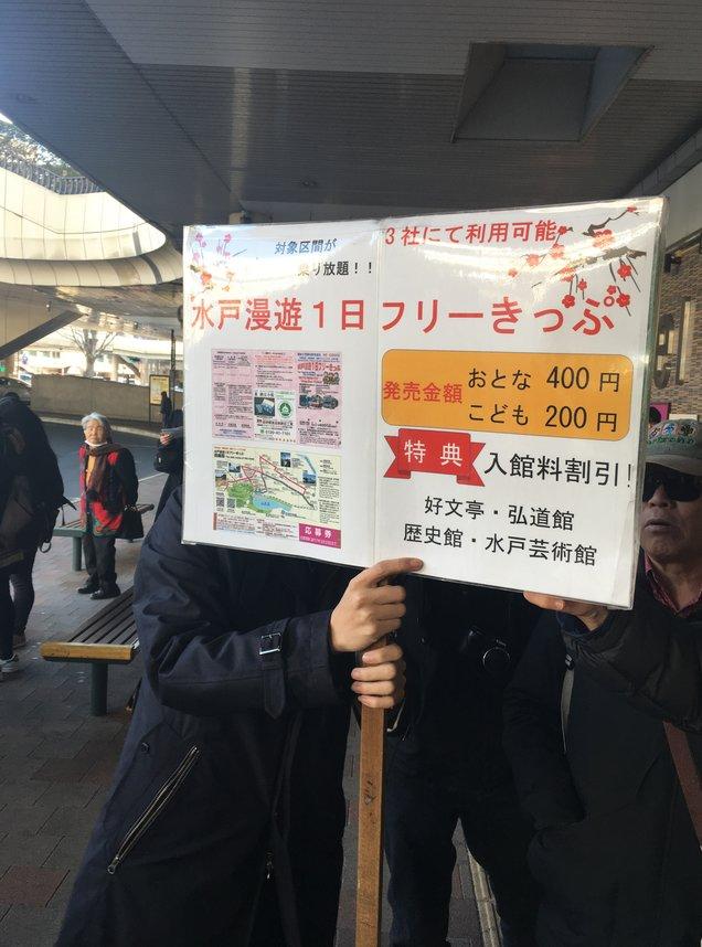 水戸駅(北口)/茨城交通