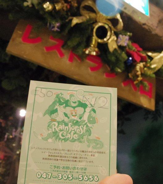 レインフォレストカフェ・トーキョー (Rainforest cafe)