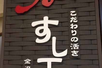 すし玉 金沢駅店
