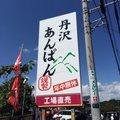 丹沢あんぱん オギノパン 工場直売所