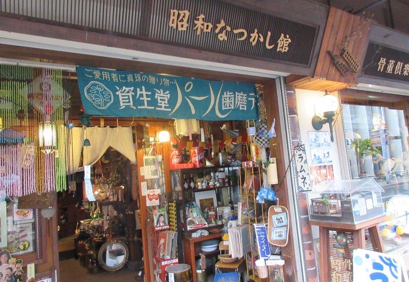 昭和なつかし館