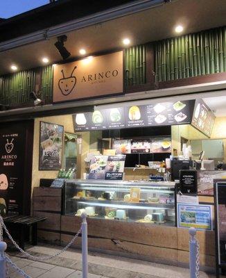 アリンコ 京都嵐山本店