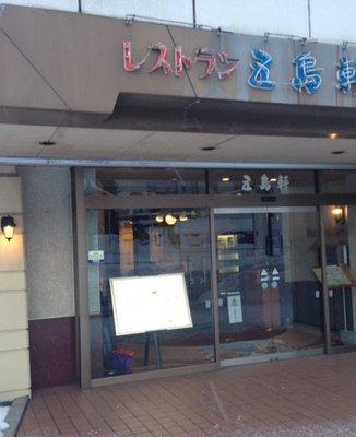 五島軒本店 レストラン雪河亭