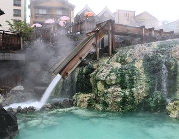 【群馬旅】草津温泉を満喫しよう♪湯畑から西の河原まで!美味しいものを食べ歩き♡
