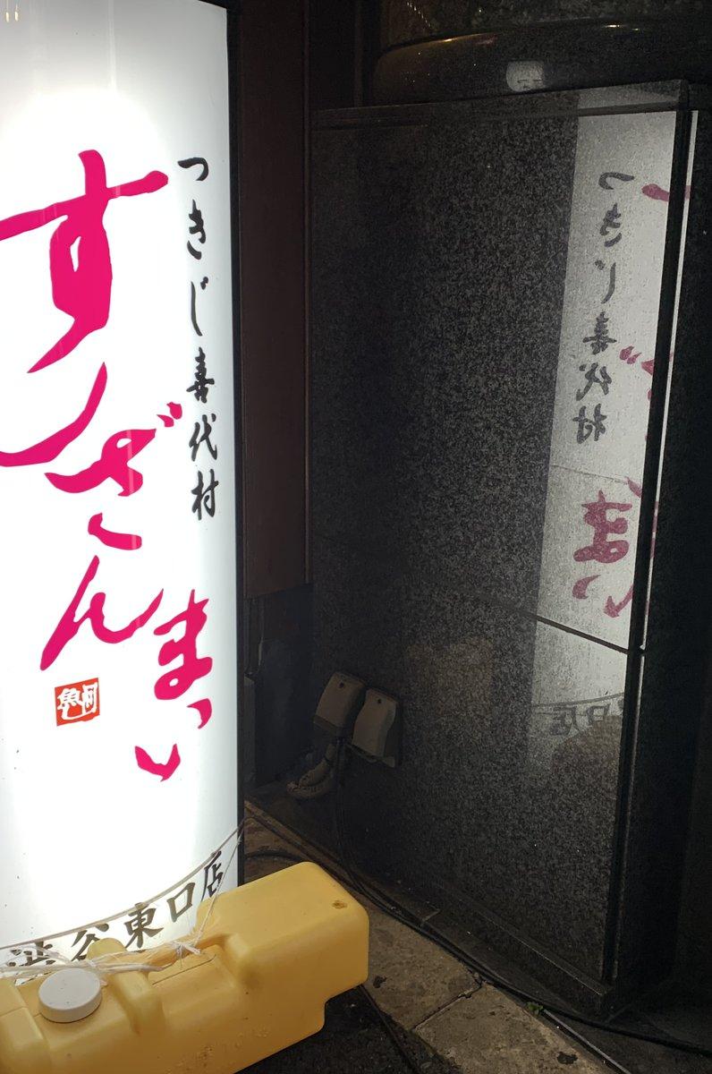 すしざんまい 渋谷東口店