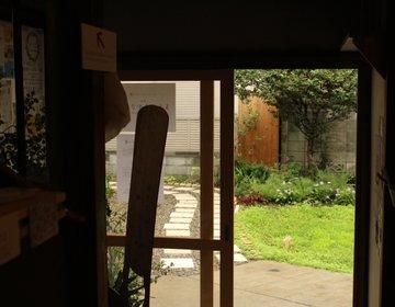 【東京厳選・隠れ家カフェ】千石の住宅街で、田舎に帰ったようなゆるやかな時間を楽しむ