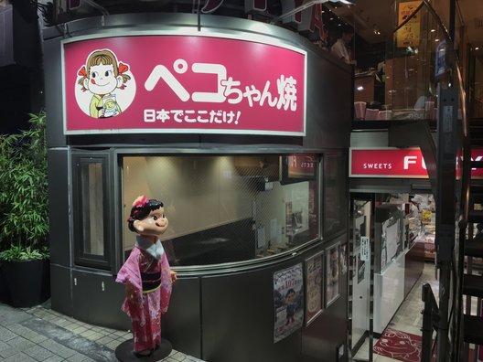 不二家 飯田橋神楽坂店