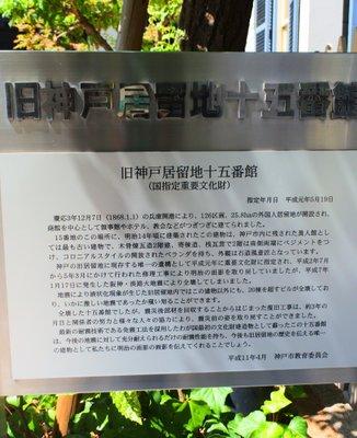 旧神戸居留地十五番地館