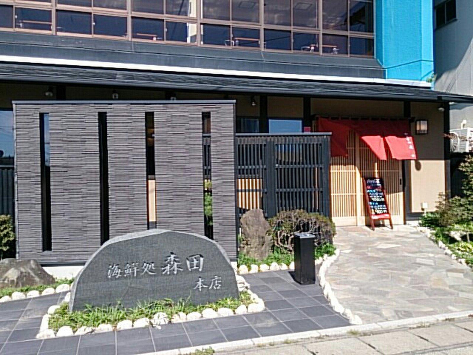 海鮮処 森田 那珂湊店別館