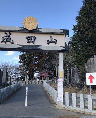 成田山新勝寺 鐘楼