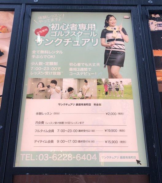 サンクチュアリゴルフ 銀座有楽町店