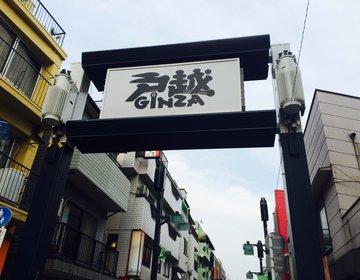 東京で一番長い商店街『戸越銀座商店街』で食べ歩きデート♡芸能人も来たことあるみたい!!