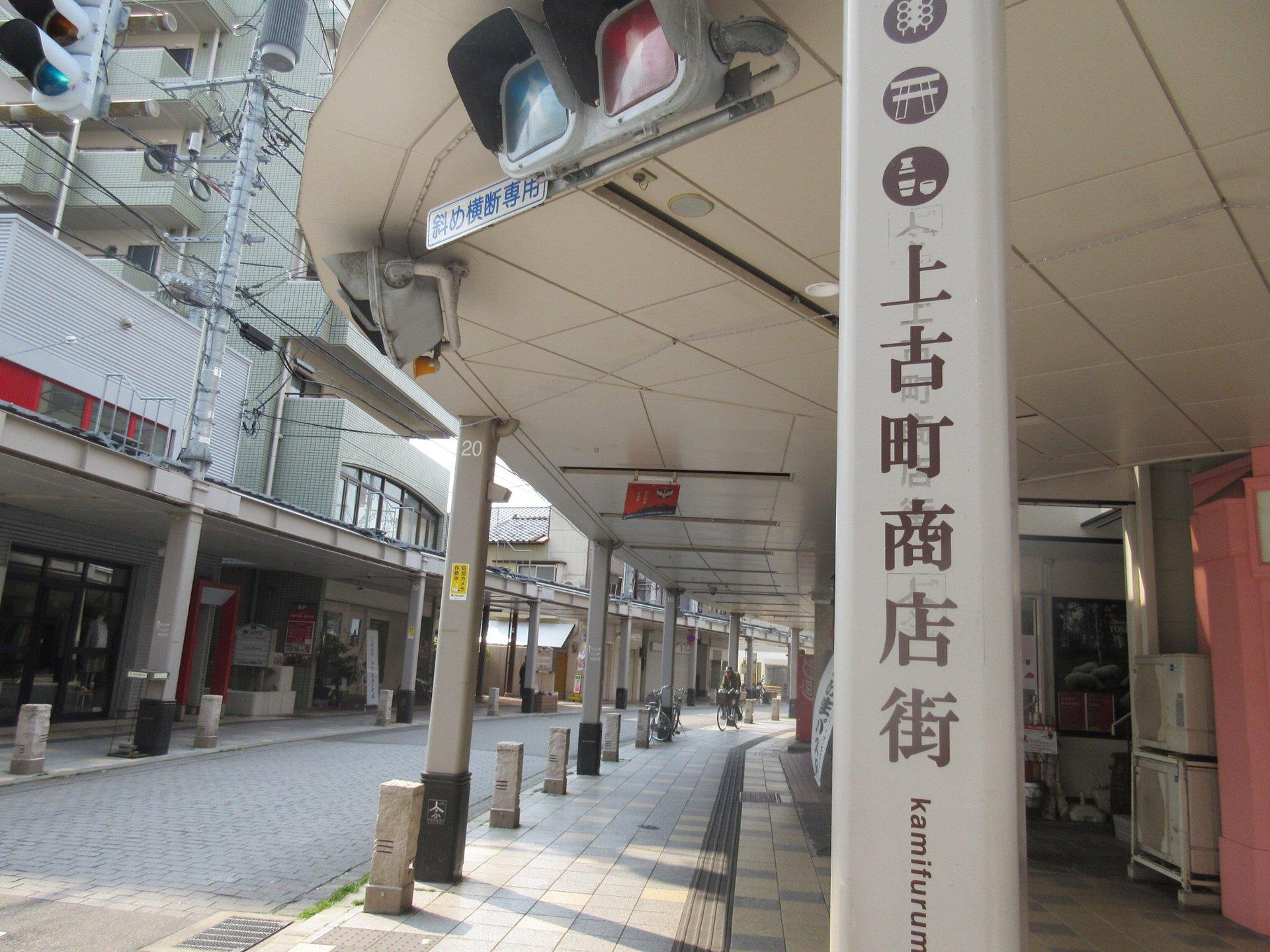 新潟・女の子同士のおでかけにぴったり!上古町商店街(カミフル)散歩【和菓子、麹ドリンク】