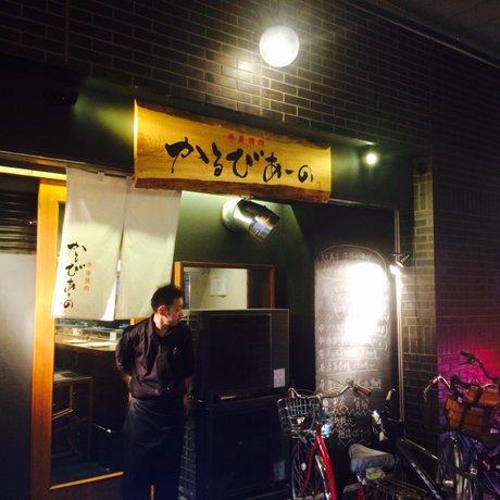 かるびあーの 蒲田店