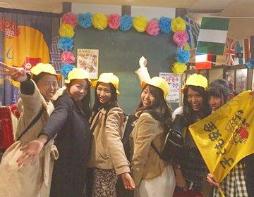 【幹事必見!】え?小学校時代にタイムスリップ!?渋谷の飲み会はココで決まり!