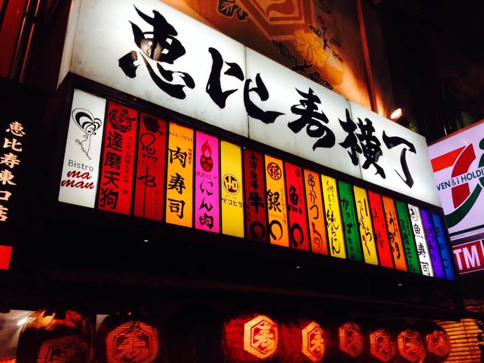 【恵比寿・横丁・居酒屋・バー】男なら確実におさえておきたい恵比寿のお店2選!!